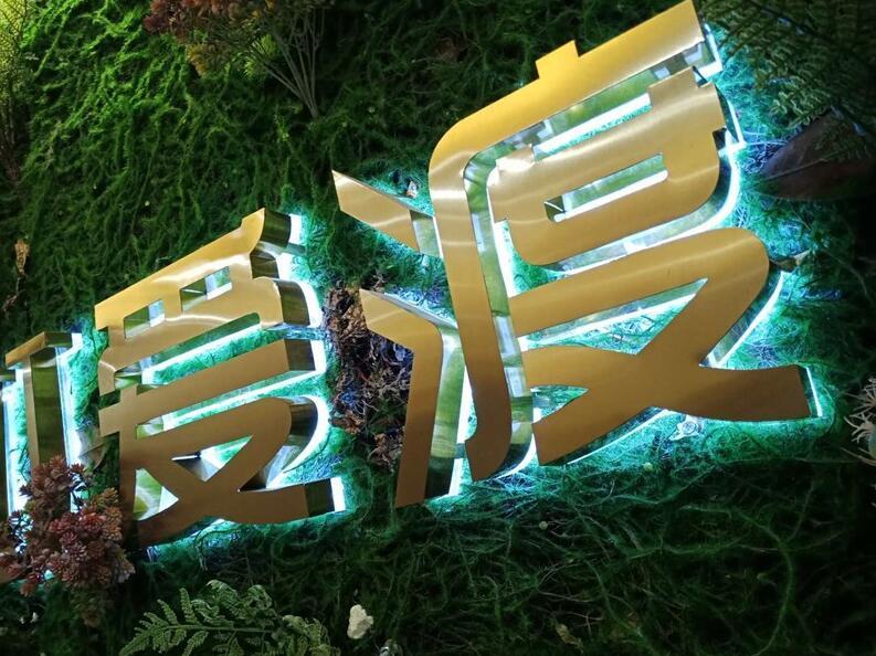 绿植背发光字